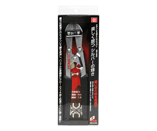 SK11 ステン刃ミニクリッパー