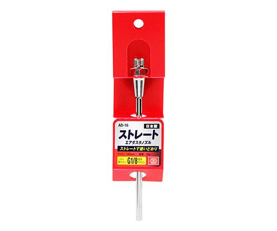 SK11 ストレートノズル 細100㎜ G1/8(PF1/8)