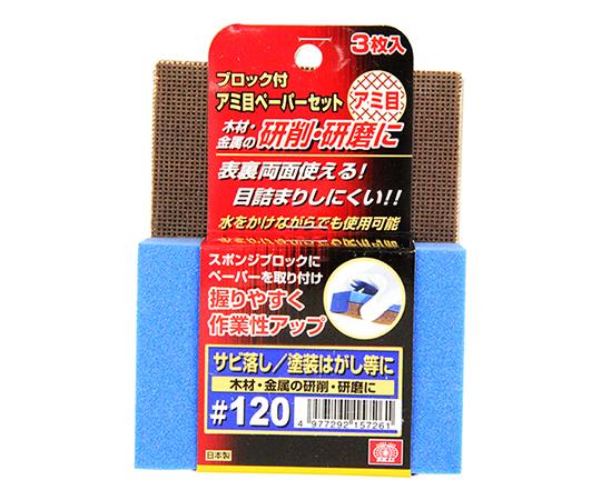 SK11 ブロック付ペーパーセット C120