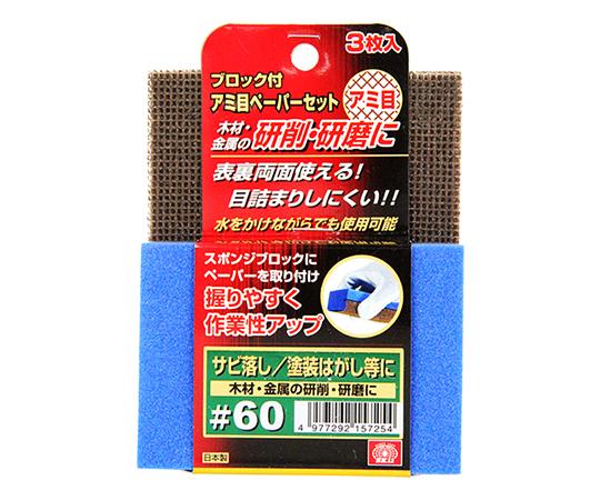 SK11 ブロック付ペーパーセット C60
