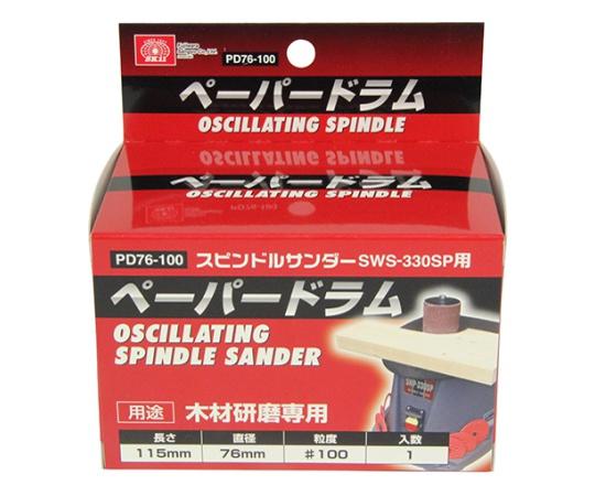 SK11 ペーパードラム #100 PD76-100 76mm