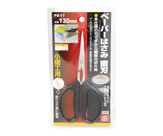 SK11 ペーパーはさみ 直刃 直刃