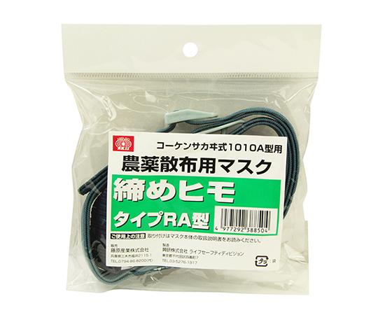 SK11 農薬散布用マスク締め紐 農薬散布用マスク(コーケンサカヰ式1010A-05型)