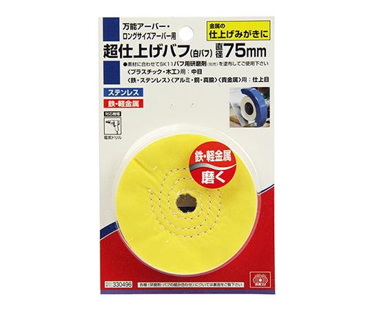 SK11 白バフ (直)75mm