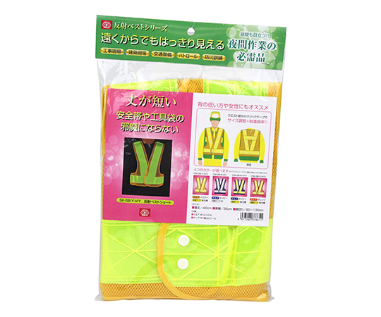 SK11 反射ベストショート SK-SB-Y-ViY