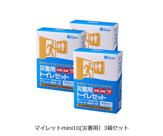 災害用トイレセット マイレット mini-10 3箱セット 1303