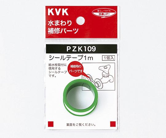 シールテープ(継手配管部品) PZK109シリーズ