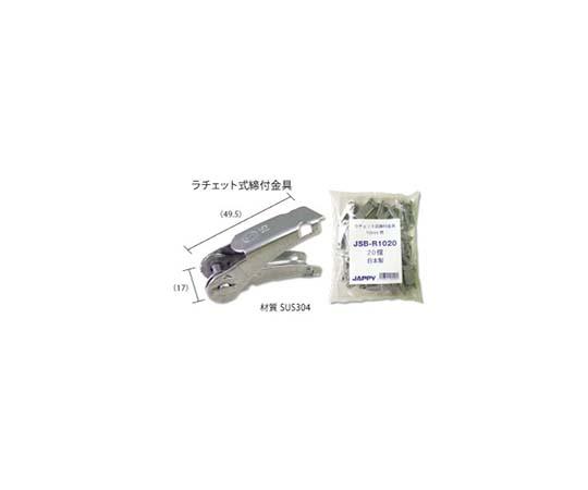 締付金具 ラチェット式 10mm 20個入 JSB-R1020 (20コ)