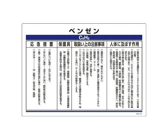 特定化学物質標識 ベンゼン 450×600mm エンビ