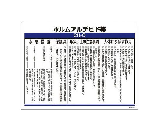 特定化学物質標識 ホルムアルデヒド等 450×600mm エンビ