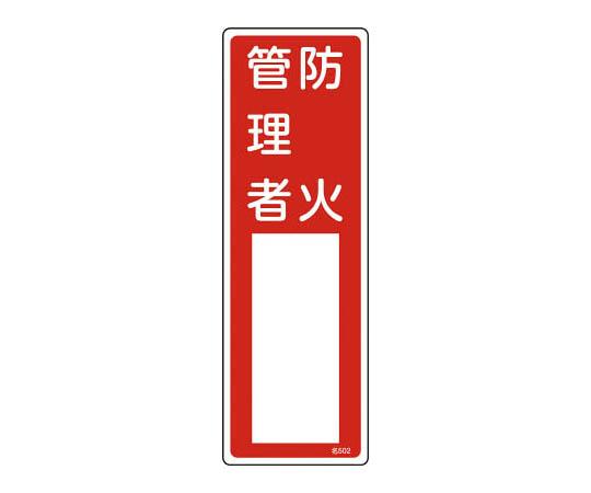 氏名(指名)標識 防火管理者 300×100mm エンビ