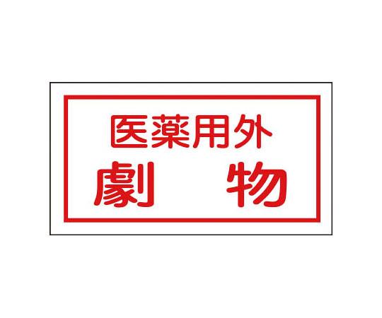 ステッカー標識 医薬用外劇物 70×135mm 10枚組 オレフィン