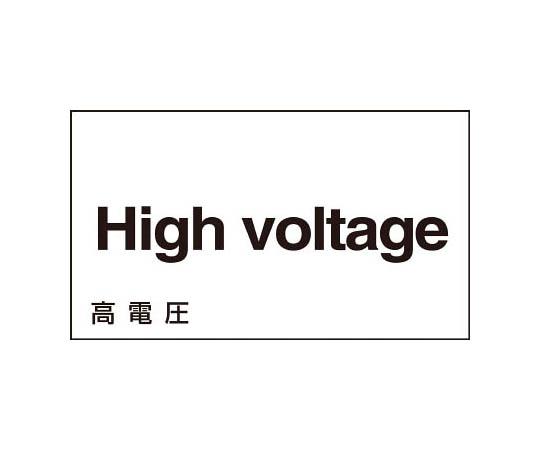 英語ステッカー標識 (高電圧) 120×200mm 5枚組 PET
