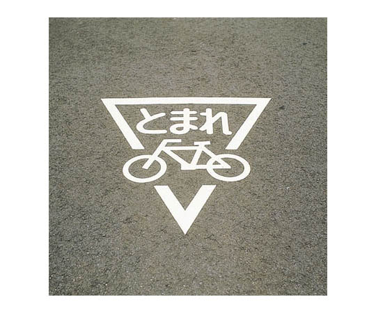 路面用標識 とまれ・自転車マーク(反射) 800×800 エラストマー