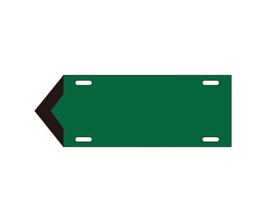 配管・流体方向表示板 緑 120×420mm 軟硬質塩ビ