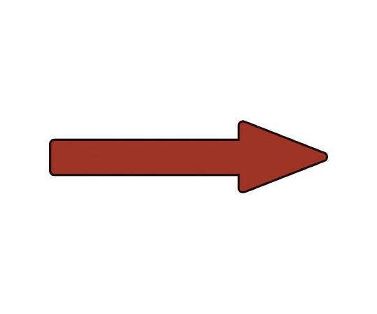[受注停止]配管方向表示ステッカー →暗い赤矢印 20×70mm 10枚組 アルミ 193448