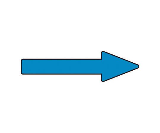 配管方向表示ステッカー →青矢印 20×70mm 10枚組 アルミ 193468