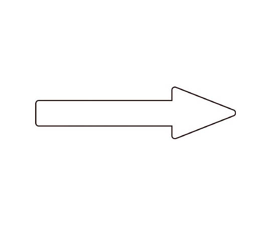 配管方向表示ステッカー →白矢印 30×100mm 10枚組 エンビ 193787