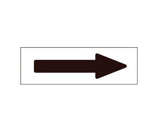 配管方向表示ステッカー →黒矢印 50×170mm 10枚組 アルミ 194002