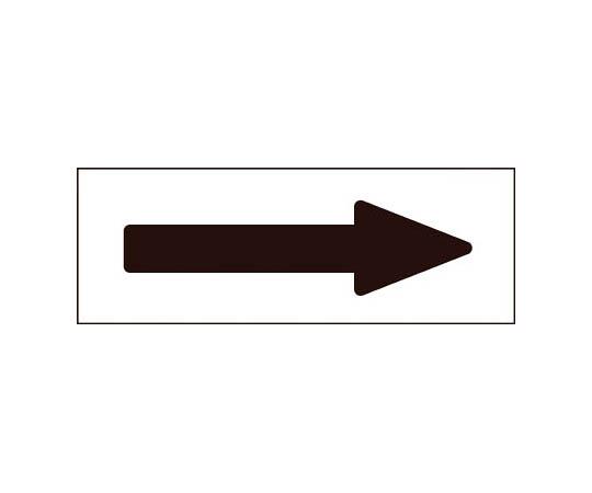 配管方向表示ステッカー →黒矢印 40×120mm 10枚組 アルミ 194003