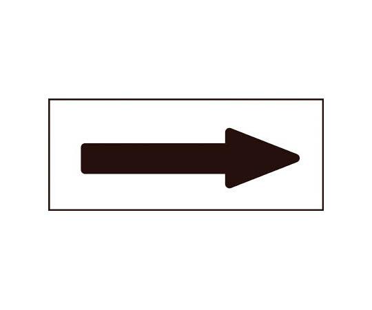 配管方向表示ステッカー →黒矢印 30×85mm 10枚組 アルミ 194004