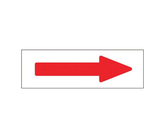 配管方向表示ステッカー →赤矢印 60×220mm 10枚組 アルミ 194005
