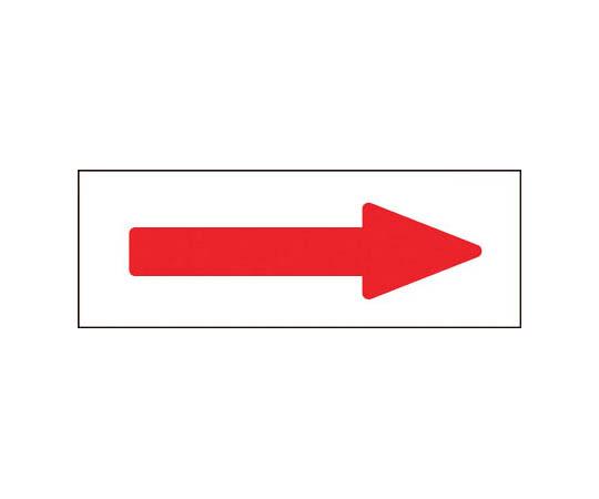 配管方向表示ステッカー →赤矢印 40×120mm 10枚組 アルミ 194007