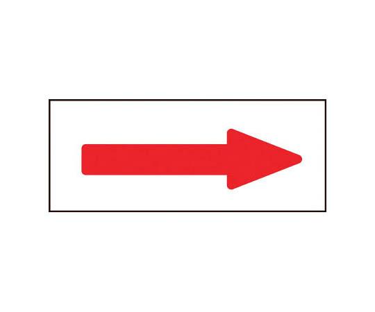 配管方向表示ステッカー →赤矢印 30×85mm 10枚組 アルミ 194008