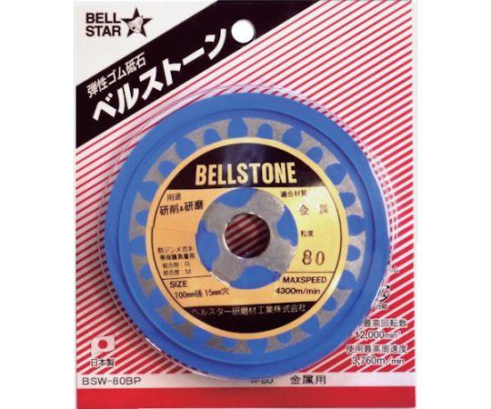 ベルストーン1枚パック 金属用 #80 BSW-80BP