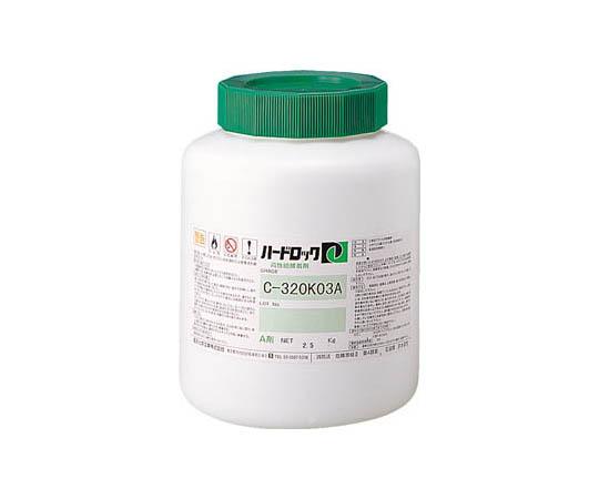 ハードロック A剤 1kg C320K03A