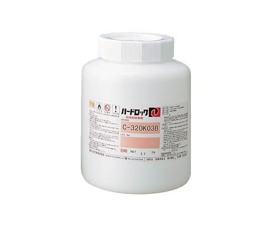 ハードロック B剤 1kg C320K03B