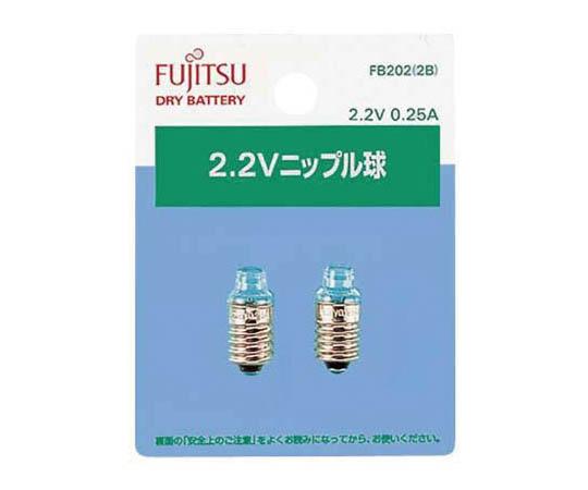 2.2V ニップル球(0.25A)2個