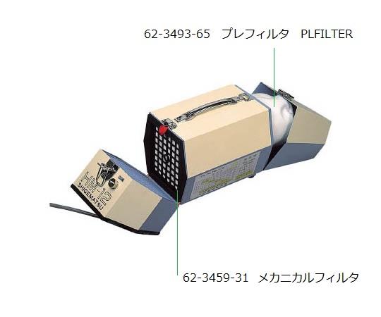 送気マスク 交換用メカフィルタ