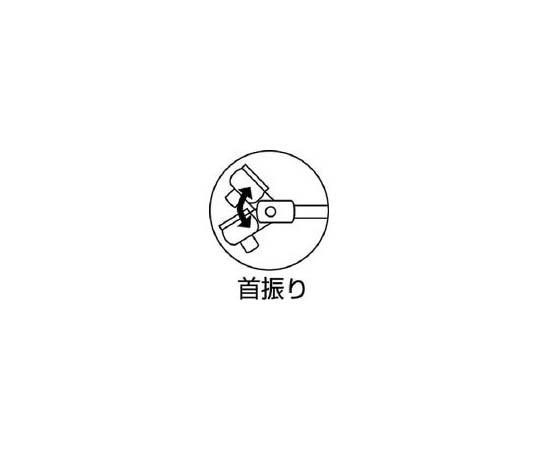 [取扱停止]丸形首振ラチェットハンドル RH41F