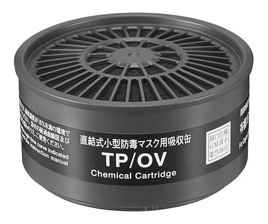 吸収缶(防じん・防毒両検定マスク TWシリーズ用)