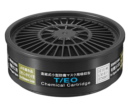 Gas Absorption Cartridge (Dust-Proof And Gas Mask Officially Approved) T/EO