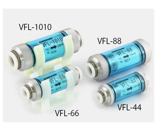 真空用フィルタ VFL-1010K