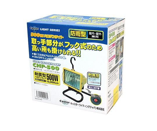 ハロゲンライト 500W CHP-500