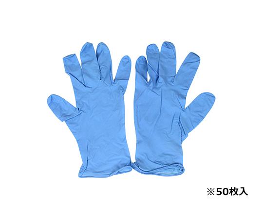 ニトリル手袋50枚 ブルー