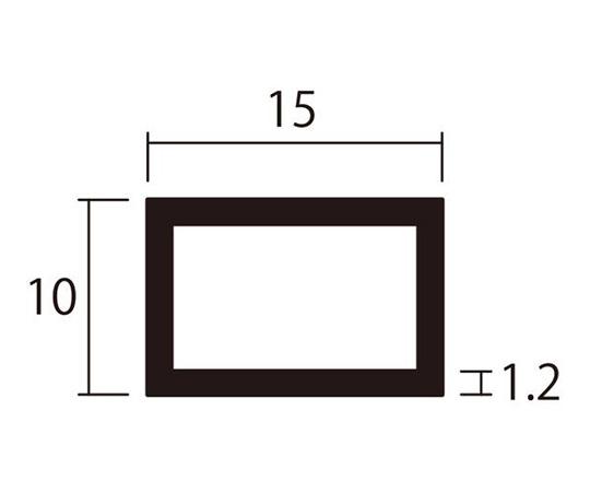 アルミ角パイプ 1m 1.2×10×15mm ステンカラー 4本組