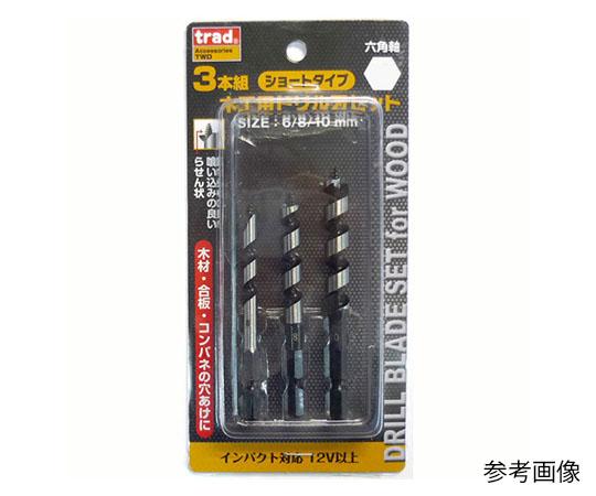 3本組木工ドリルセット(12mm×3本) TWD-312
