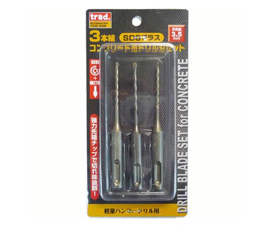 3本組SDSコンクリートドリル(刃先径3.5mm) TCD-335