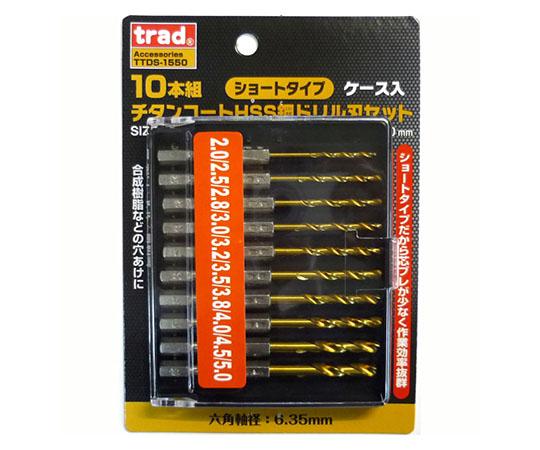 10本組ショートチタンドリル TTDS-1550