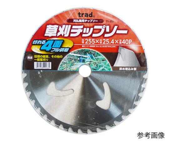 草刈チップソー TS-255