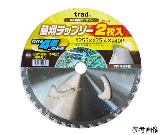 草刈チップソー(2枚組) 2TS-255