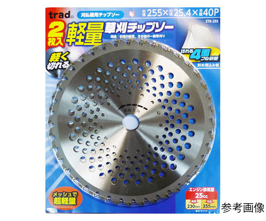 軽量草刈チップソー(2枚組) 2TK-255
