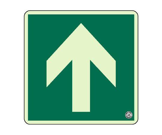 829-11A 床面誘導標識 矢印 蓄光