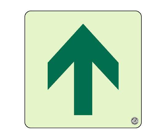 829-14A 床面誘導標識 矢印 蓄光