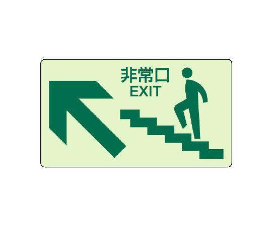 829-84蓄光ステッカー上り階段左矢印
