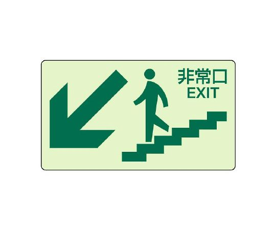 829-85蓄光ステッカー下り階段左矢印